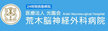 荒木脳神経外科病院/広島の脳卒中専門病院