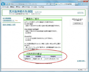 「予約内容の確認」画面