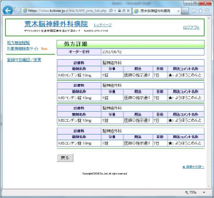 「処方詳細」画面