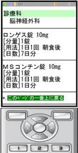 「お薬の確認」携帯電話画面