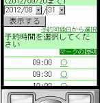 「インターネット予約」携帯電話画面