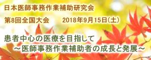 日本医師事務作業補助研究会 第8回 全国大会