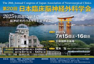 第20回日本臨床脳神経外科学会